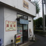 ラーメン美咲家 - 交差点にあるお店です