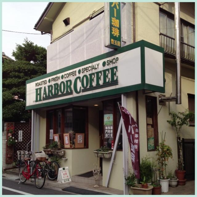 ハーバー珈琲 豊玉店