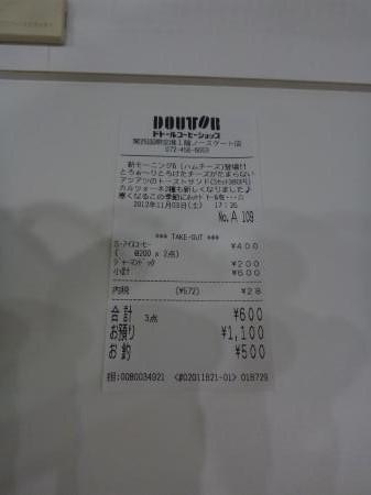 ドトールコーヒー 関西国際空港1階ノースゲート店