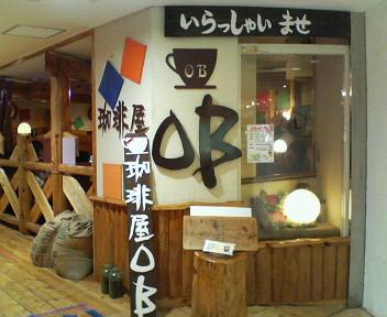 OB 藤沢OPA店