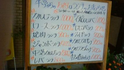 焼肉 牛亭 高島平店