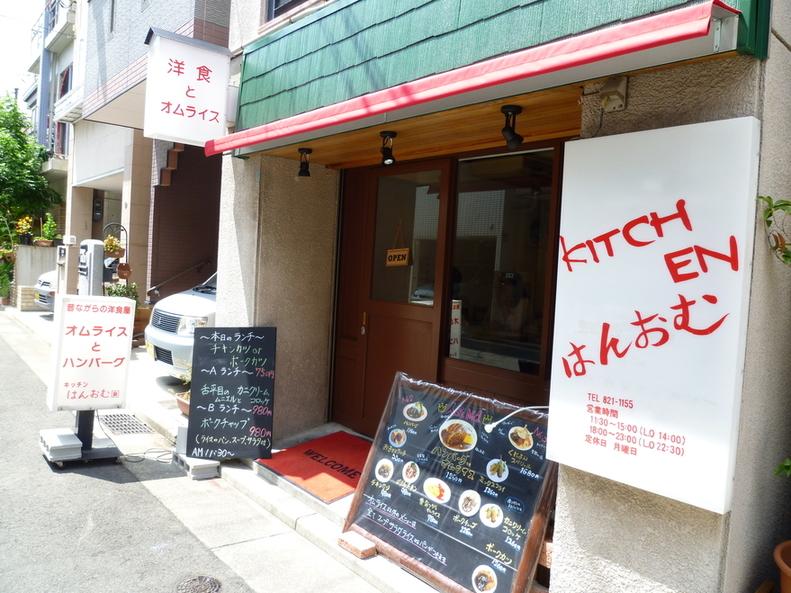 キッチン はんおむ 六甲道店