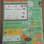 カルナータカー - 覚王山祭りパンフレット