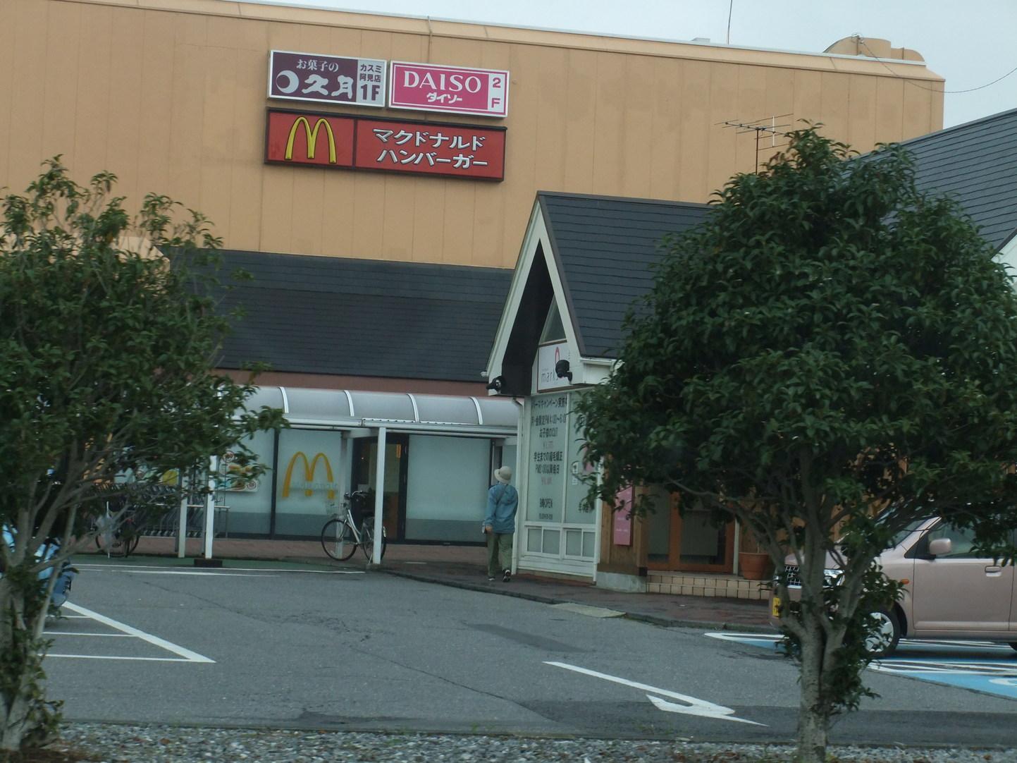 マクドナルド 阿見カスミ店