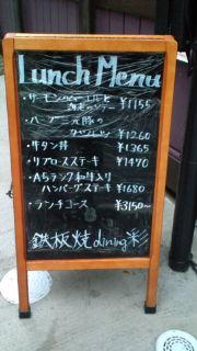 神楽坂 鉄板焼DINING&WINE 彩