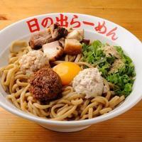 日の出らーめん - ガッツ麺!