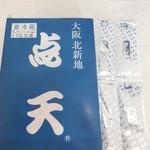 ひとくち餃子点天 - ひとくち餃子 1箱1390円 【 2012年11月 】