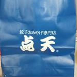 ひとくち餃子点天 - ひとくち餃子 1箱1390円の袋 【 2012年11月 】