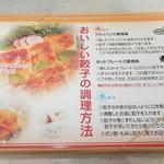ひとくち餃子点天 - ひとくち餃子 1箱1390円の箱の中に 【 2012年11月 】