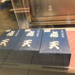 ひとくち餃子点天 - 店内商品 【 2012年11月 】