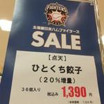 ひとくち餃子点天 - 日ハム応援セール 【 2012年11月 】
