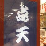 ひとくち餃子点天 - 店内に 【 2012年11月 】
