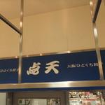 ひとくち餃子点天 - 外観 【 2012年11月 】