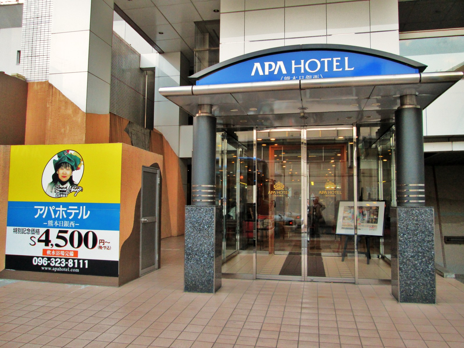アパホテル 熊本日銀西