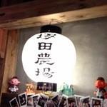 宮崎県日南市 塚田農場 渋谷道玄坂店 -