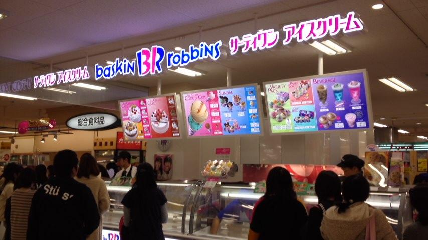 サーティワンアイスクリーム イオン防府店