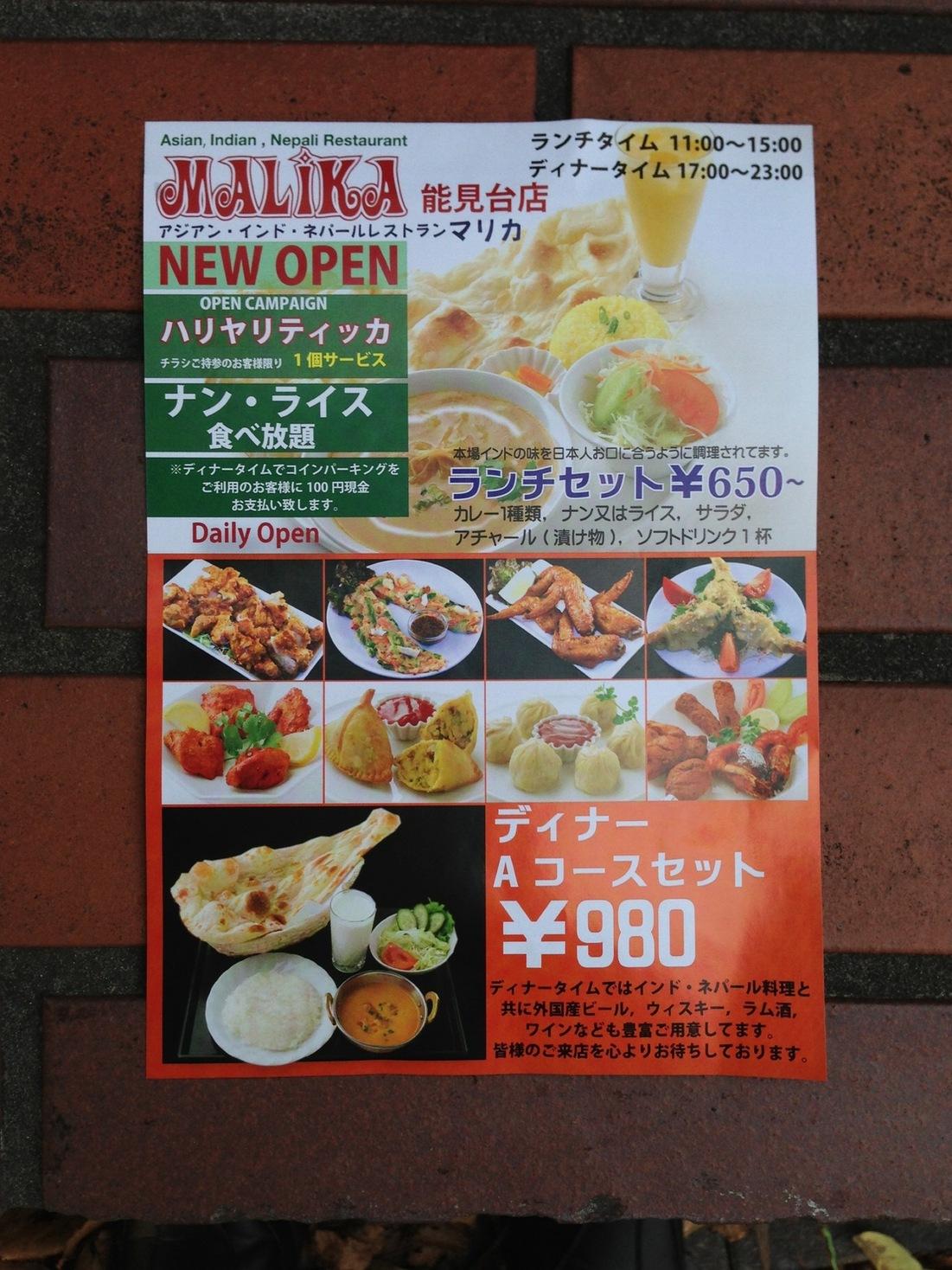 インド・ネパール料理レストラン&バー マリカ 能見台店