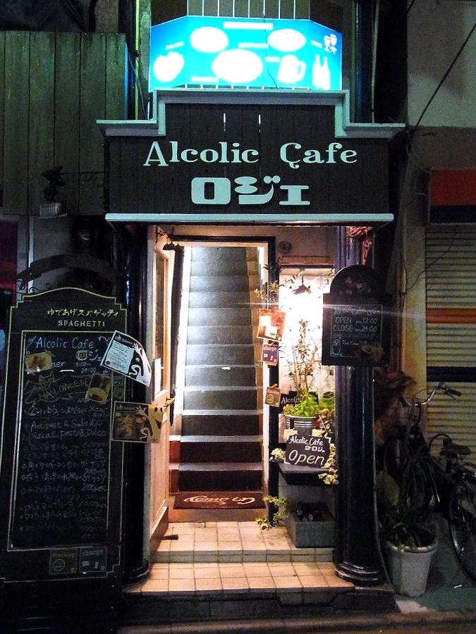 AlcolicCafeロジェ