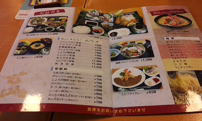 レストラン さざんか