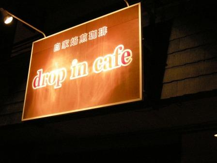 drop in cafe