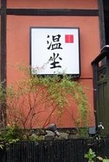 温坐 桜坂店