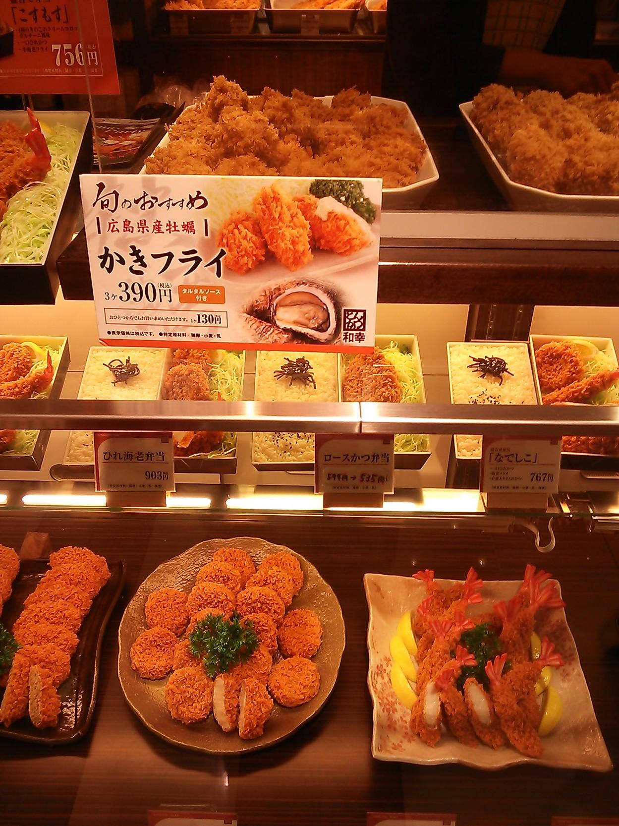 とんかつ和幸 シァルプラット東神奈川売店