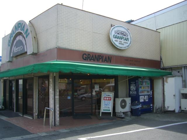 GRANPIAN 成岩店