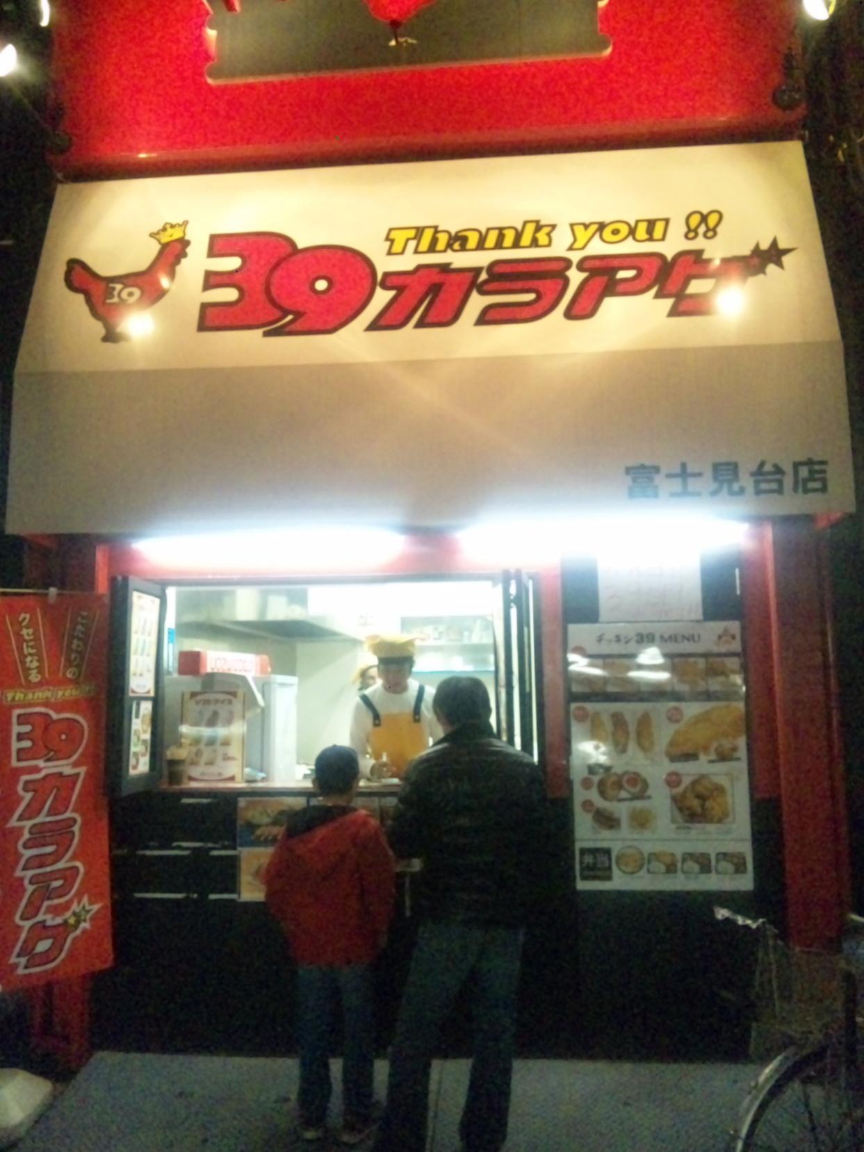 チッキン39 富士見台店