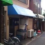 清水 - 細路地にある定食屋らしい外観