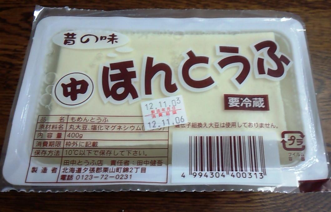 田中とうふ店