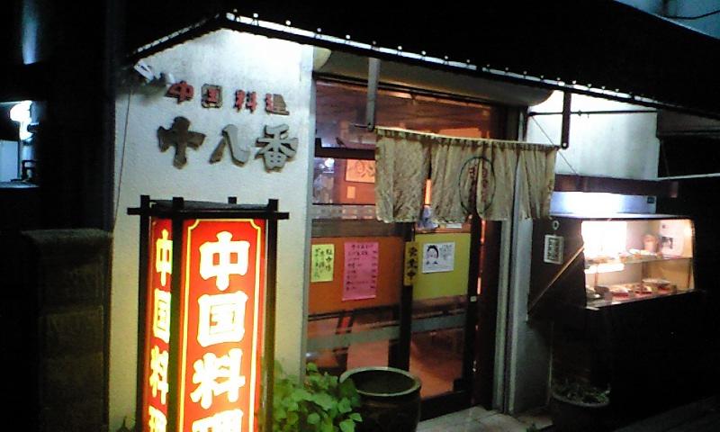 十八番中国料理店