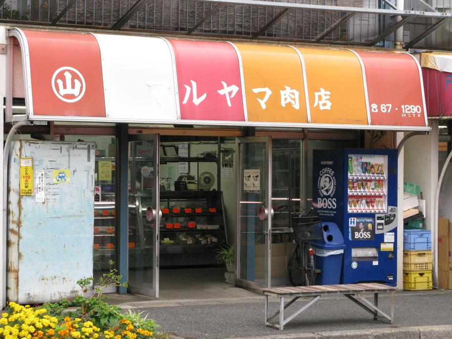 マルヤマ肉店