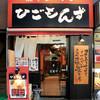 ひごもんず - 外観写真:西荻窪駅から徒歩一分