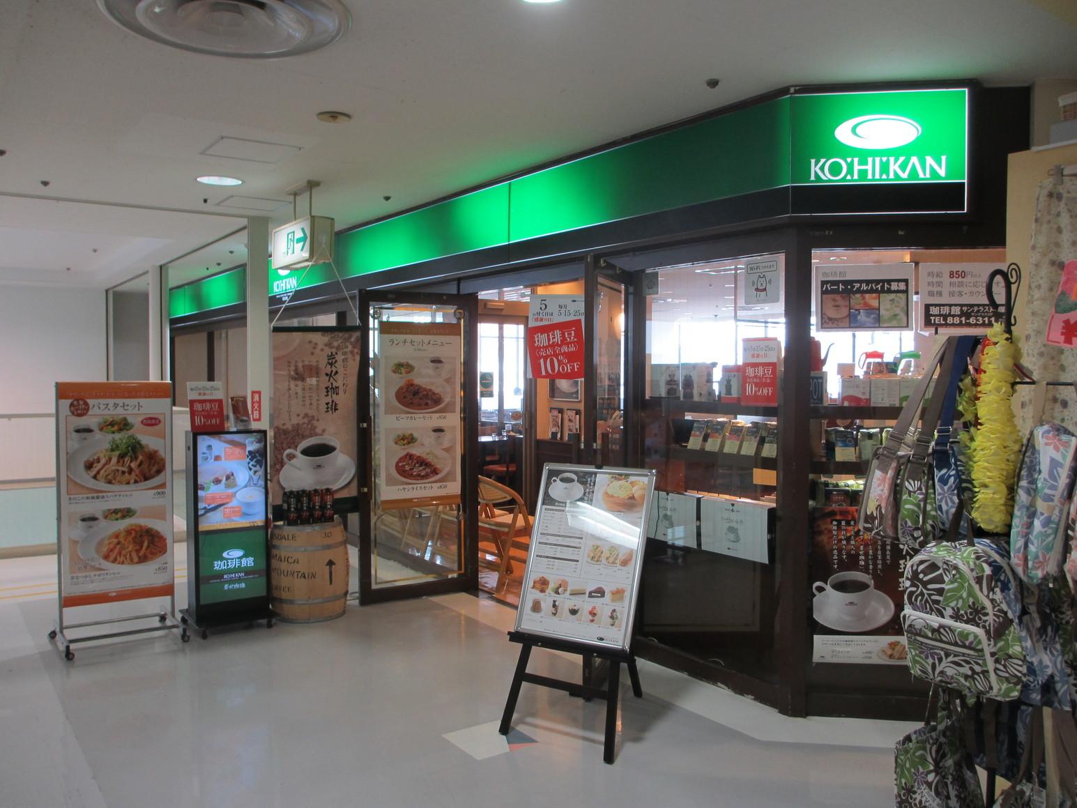 珈琲館 アピタ戸塚店