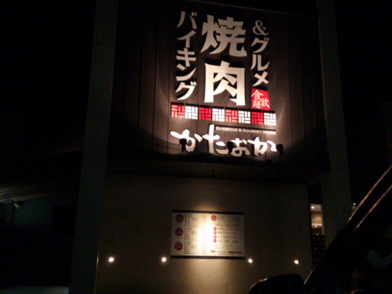 かたおか 松江店