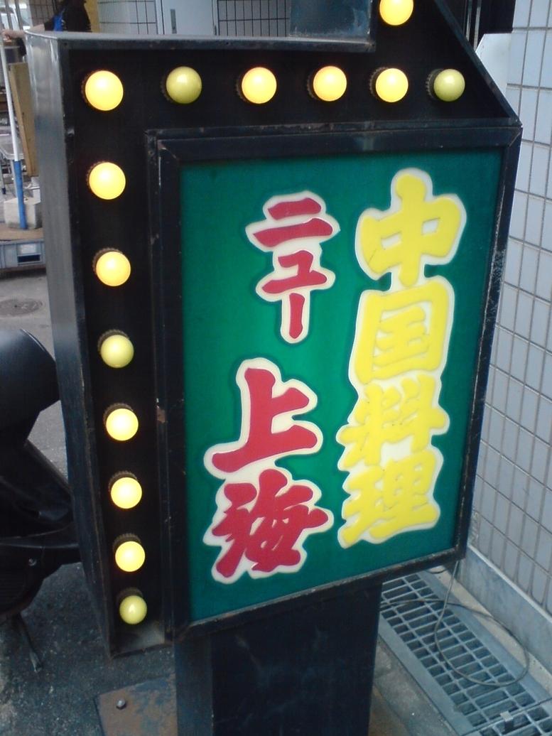 ニュー上海