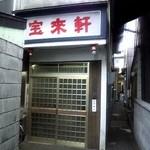 宝来軒 - 店舗入口