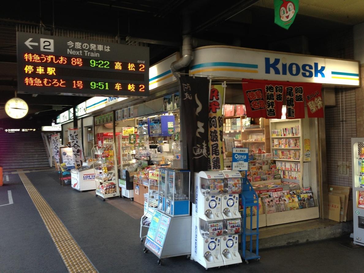 四国キヨスク 徳島2号店