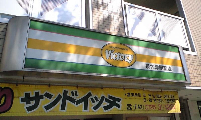 ビクトリー 泉大津駅前店