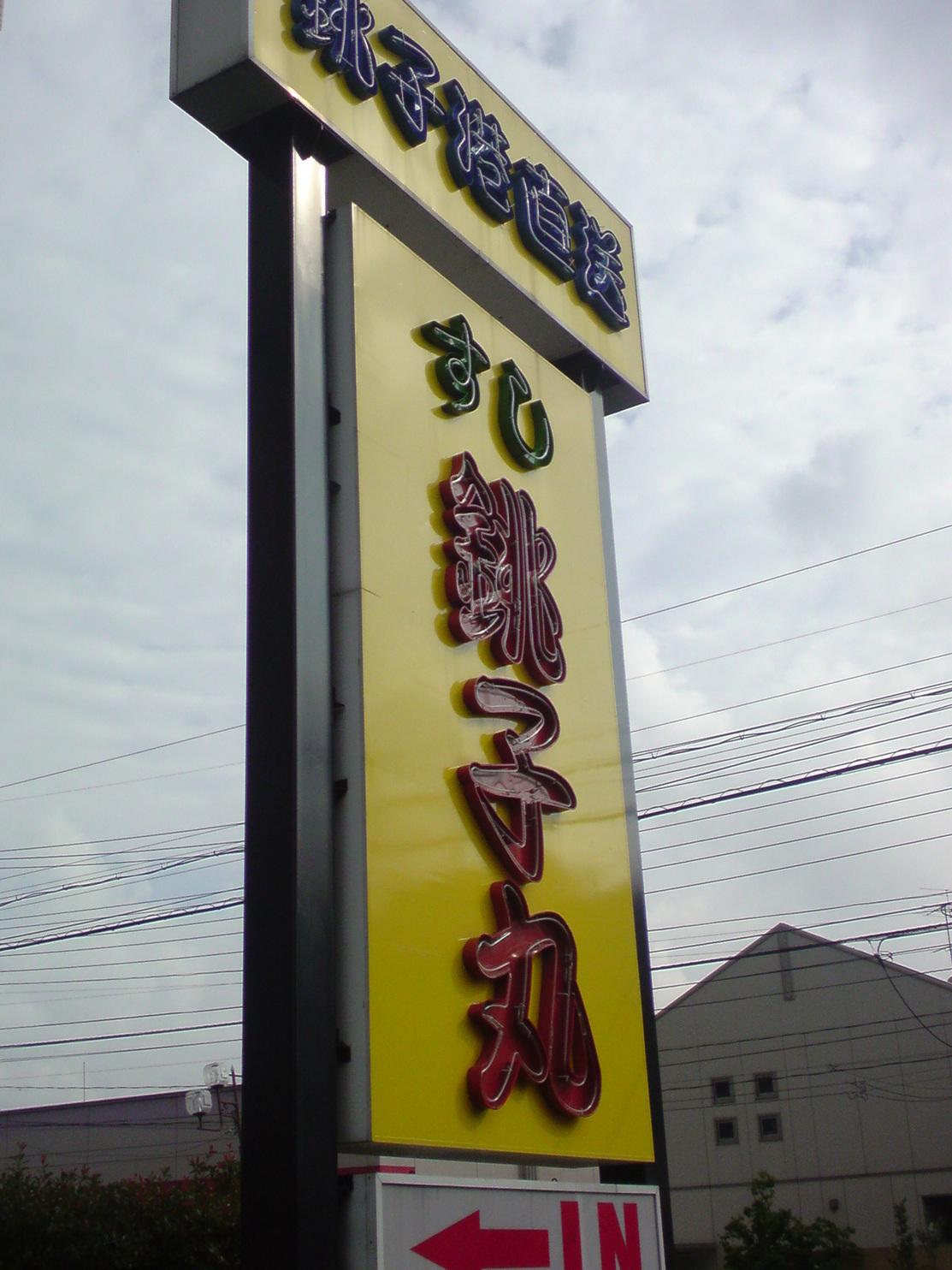 すし 銚子丸 東大宮店