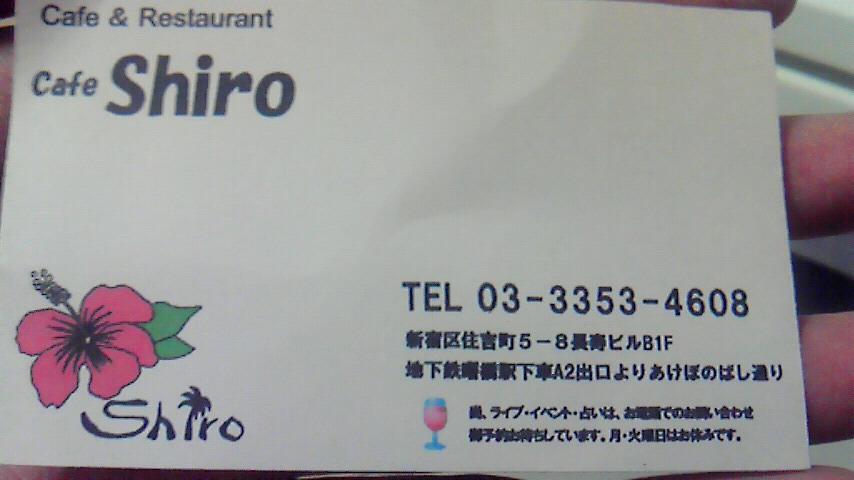 Cafe Shiro