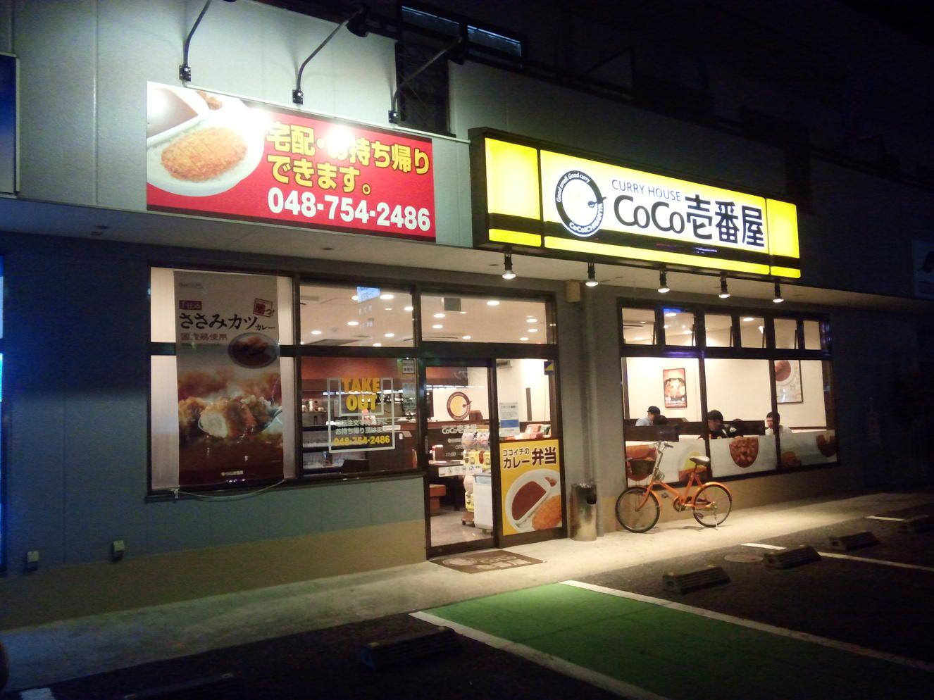 CoCo壱番屋 春日部新方袋店