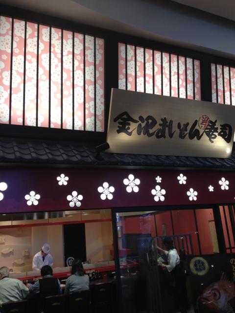 金沢まいもん寿司 イオンナゴヤドーム前店