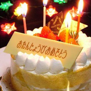 4名様~OK!誕生月の方がいらっしゃる場合は前日までのご予約でケーキプレゼント!