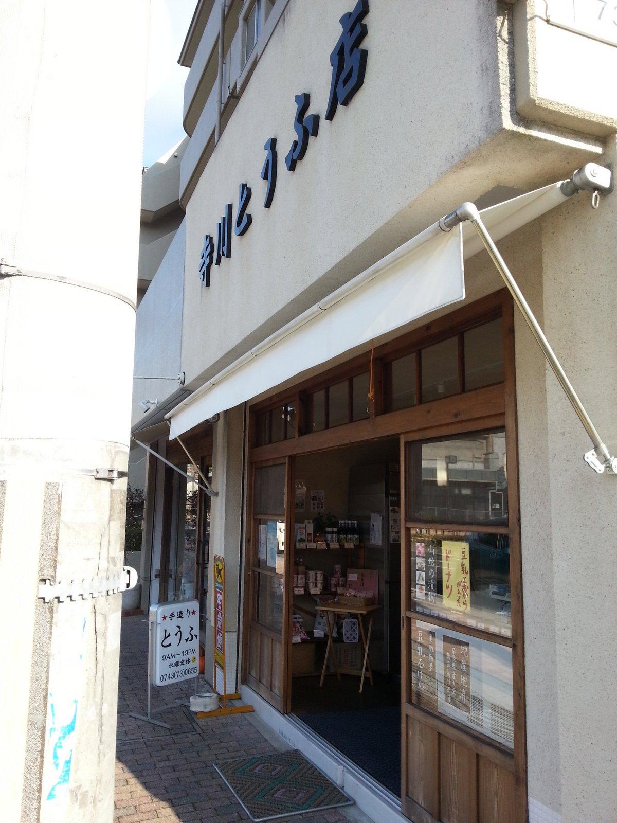 寺川とうふ店