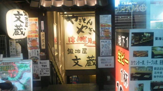 鍛冶屋文蔵 大山店