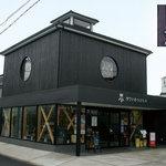 カフェ じゅーんべりー - シックで落ち着いた印象の建物です。1階はつけもの屋になっています。