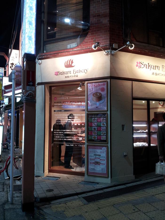 サクラベーカリー 大山店