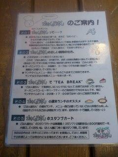 ごはん屋さん - 【2012年10月】お店のご案内。