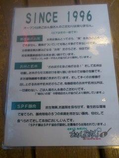 ごはん屋さん - 【2012年10月】お店のこだわり。